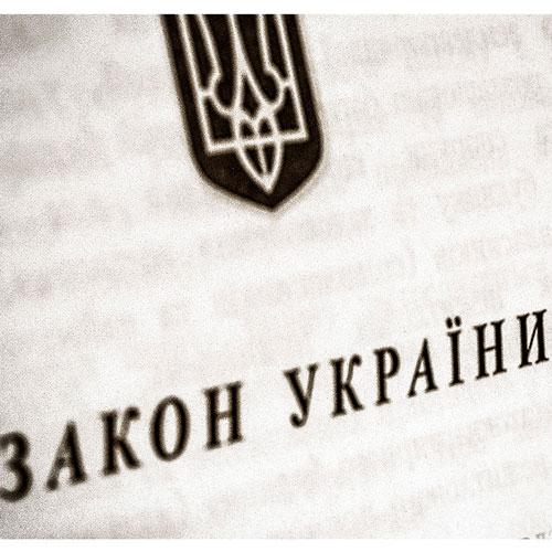Закон Украины о скрытом видеонаблюдении